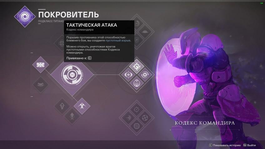 Топ-5 подклассов для одиночной игры в Destiny 2