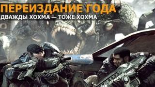 Переиздание года: Tearaway Unfolded, Homeworld Remastered, Gears of War: Ultimate Edition