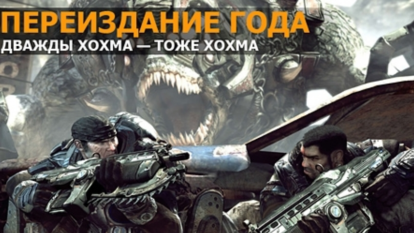 Переиздание года: Tearaway Unfolded, Homeworld Remastered, Gears of War: Ultimate Edition