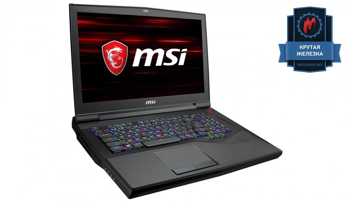Мобильный Core i9. Первые тесты на примере MSI GT75 8RG