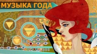 Музыка года: Transistor, Destiny, Sailor's Dream