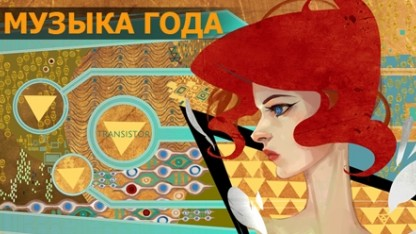 Музыка года: Transistor, Destiny, Sailor's Dream