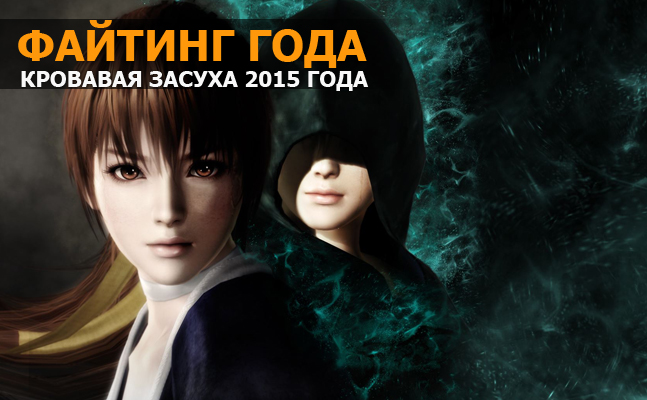 Файтинг года: Mortal Kombat X, Guilty Gear Xrd