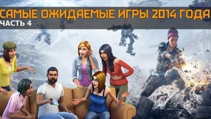 Самые ожидаемые игры 2014 года. Часть4