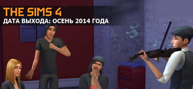 Самые ожидаемые игры 2014 года. Часть 4