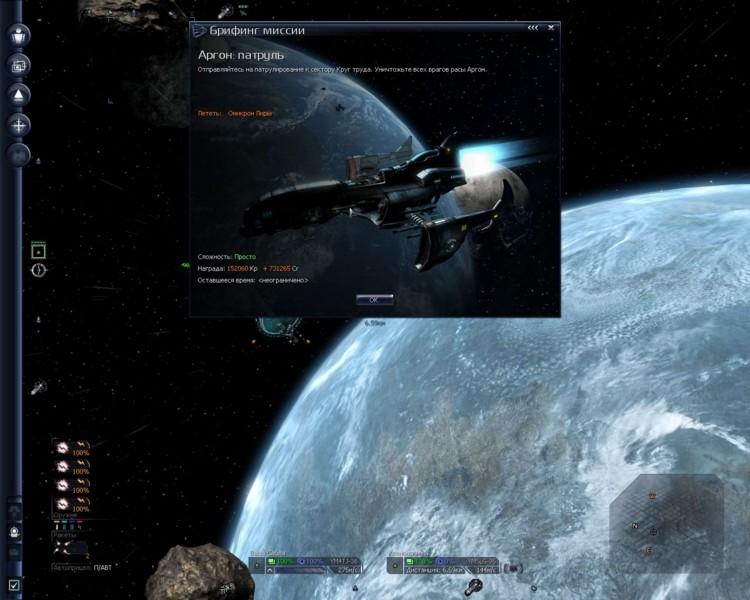 X3 Terran Conflict Прохождение Своя Игра