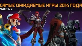 Самые ожидаемые игры 2014 года. Часть2