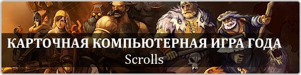 Scrolls — карточная игра года