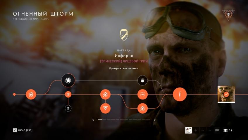 Battlefield V: Огненный шторм. Королевская отдушина
