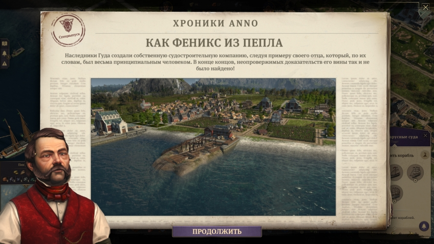 Обзор Anno 1800. Великолепный век