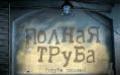 """Руководство и прохождение по """"Полная труба"""""""