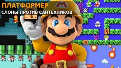 Платформер: Apotheon, Super Mario Maker, Ori and the Blind Forest