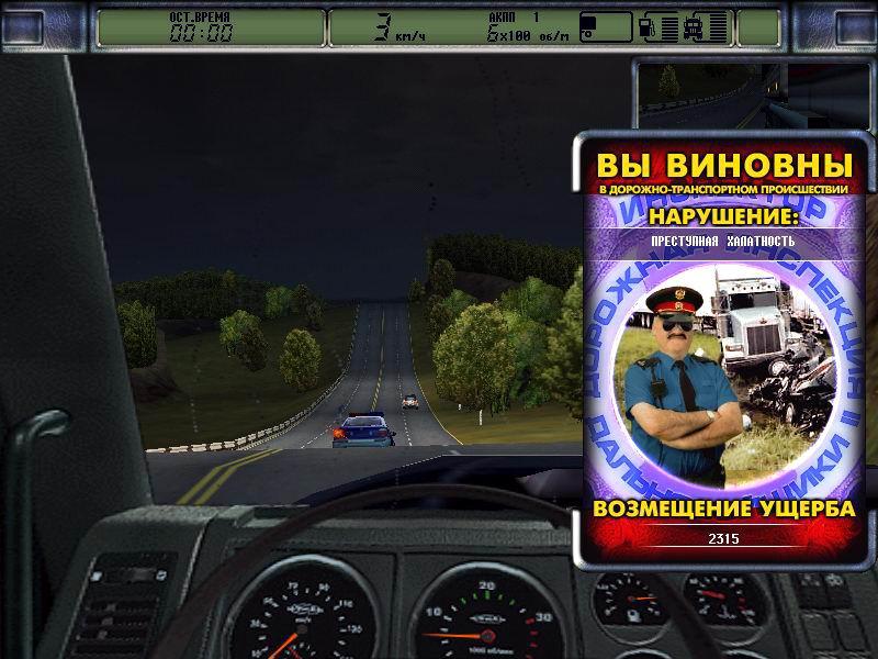 Ретро-обзор. «Дальнобойщики 2» (2001)