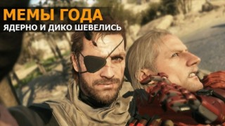 Мемы года: Fallout4, The Order: 1886, Hotline Miami2