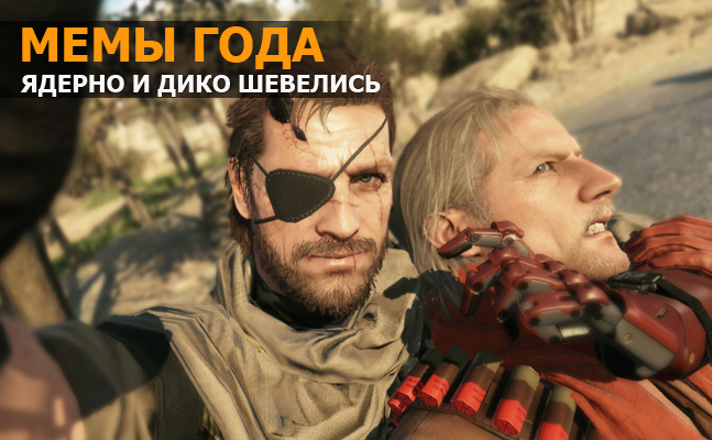 Мемы года: Fallout 4, The Order: 1886, Hotline Miami 2