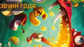 Звуки года: The Last of Us, Rayman Legends, Grand Theft Auto 5