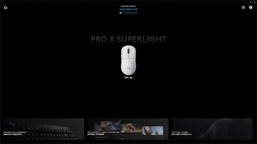 Обзор мышки Logitech Pro X Superlight за 13 тысяч. Безумие или нет?