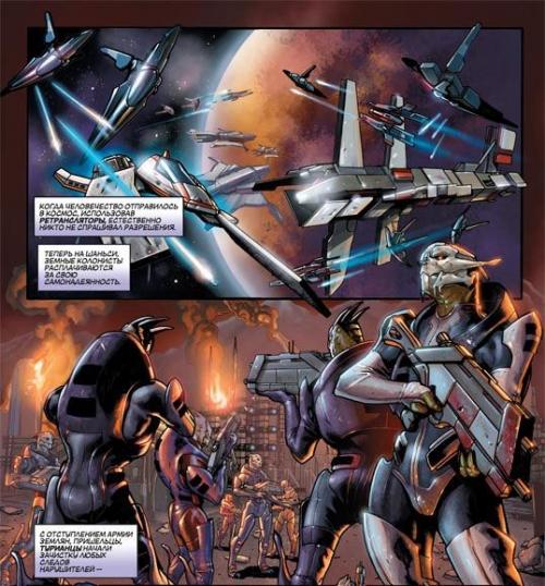 Mass Effect: Эволюция