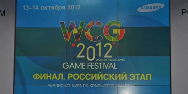 Танковые баталии всероссийского финала World Cyber Games 2012