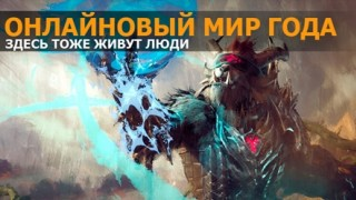Онлайновый мир года: Destiny: The Taken King, Final Fantasy XIV: Heavensward, Guild Wars 2: Heart of the Thorns