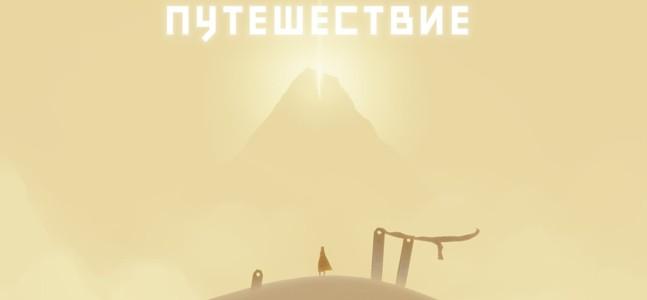 Journey: анализ сюжета