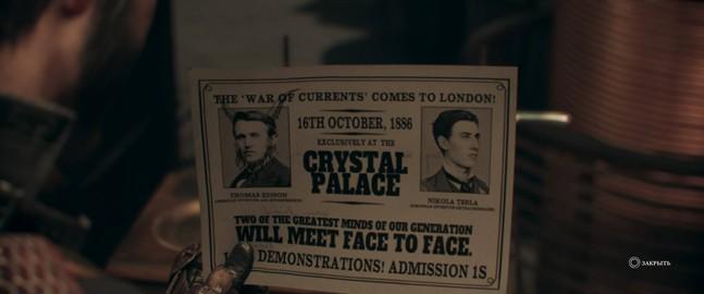 Скриншотов снято: 1886. Обзор The Order: 1886