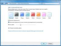 Сброс балласта. Оптимизация Windows Vista