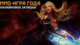 MMO-игра года: Final Fantasy XIV: A Realm Reborn, Neverwinter, Path of Exile