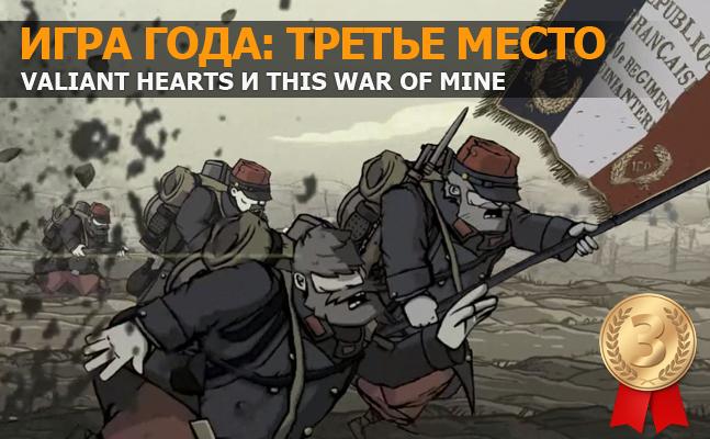 Игра года: третье место — Valiant Hearts
