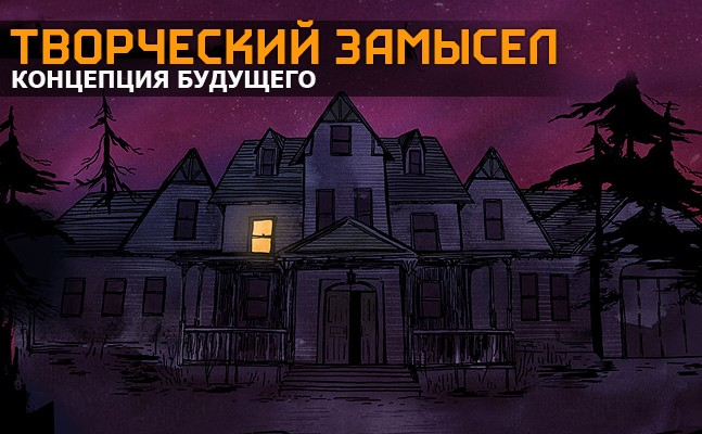 Творческий замысел: The Stanley Parable, Remember Me, Gone Home