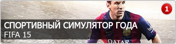 FIFA 15 — спортивный симулятор года