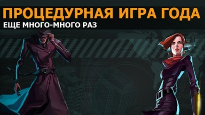 Процедурная игра года: Nuclear Throne, Crypt of the Necrodancer, Invisible, Inc.
