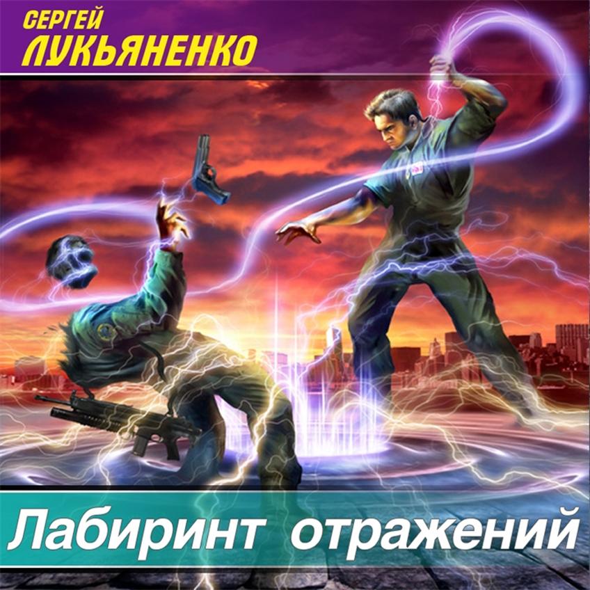 Сергей лукьяненко лабиринты отражений скачать бесплатно fb2