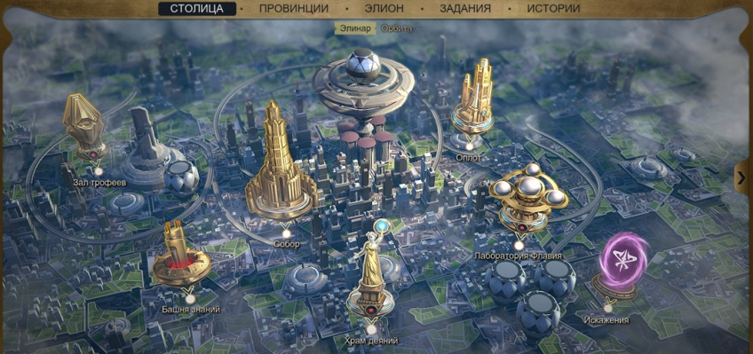 «Новые горизонты» в Skyforge. Что появилось в обновлении?