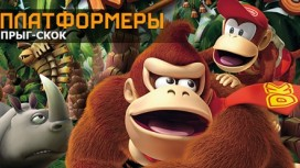 Платформеры: Rayman Legends, Super Mario 3D World, Knack
