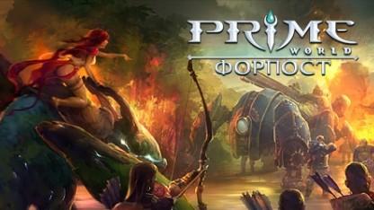 Prime World. Форпост