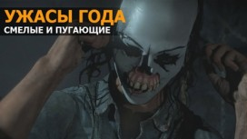 Ужасы года: SOMA, Dying Light, Bloodborne