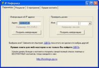 Сетевой поиск. Ищем файлы в интернете и локальных сетях