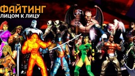 Файтинг: Injustice: Gods Among Us, Divekick, Fighter Within