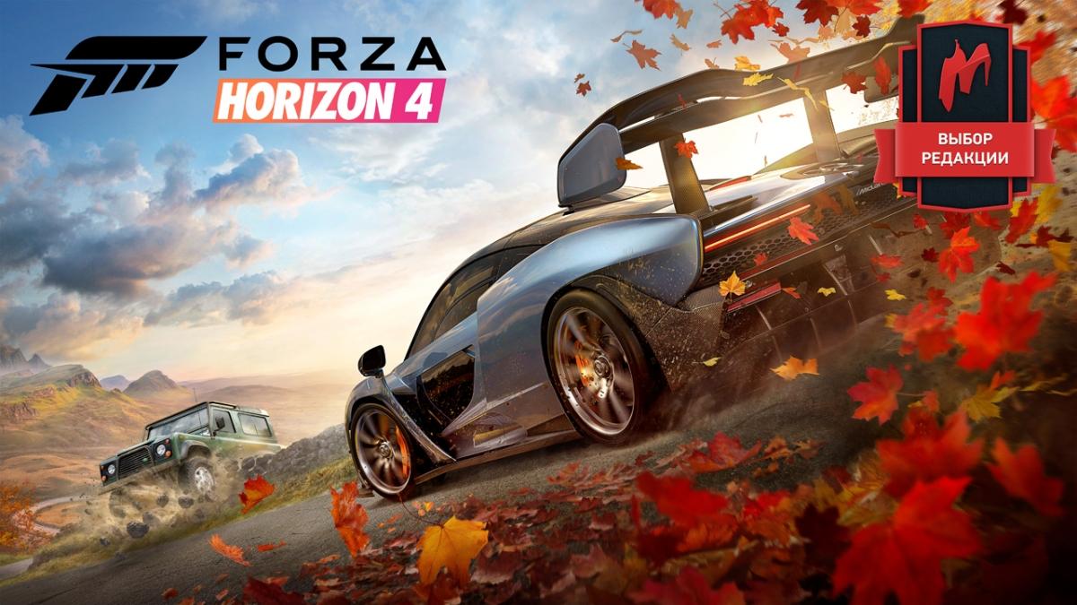 Обзор Forza Horizon 4. Каждая погода — благодать