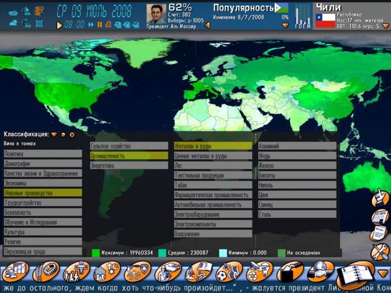 Правители Мира Геополитический Симулятор 3 Скачать Торрент - фото 4