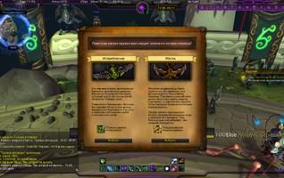 Парад старых знакомых. Обзор World of Warcraft: Legion
