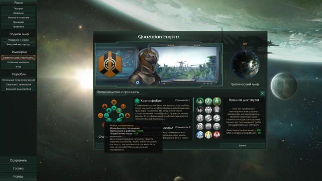 Космос, который нам нужен. Обзор Stellaris