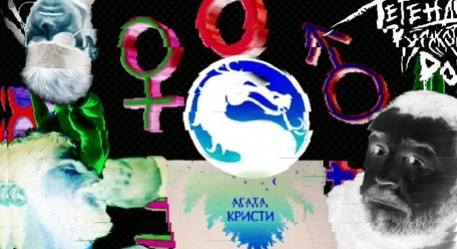 Развлекательный канал: русская музыка в видеоиграх. Часть вторая