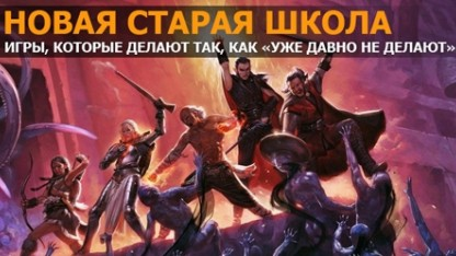 Новая старая школа: Age of Decadence, Pillars of Eternity
