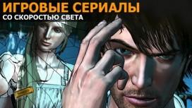 The Wolf Among Us — игровой сериал года