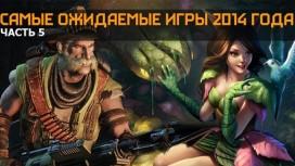 Самые ожидаемые игры 2014 года. Часть5