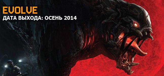 Самые ожидаемые игры 2014 года. Часть 5