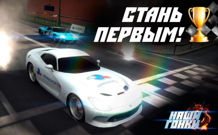 10 гоночных игр с российскими трассами: Need for Russia, «Дальнобойщики 2» и «Наши гонки!»