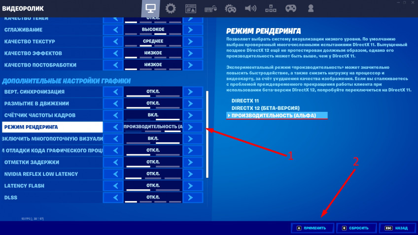 Гайд: Как включить RTX и режим производительности в Fortnite
